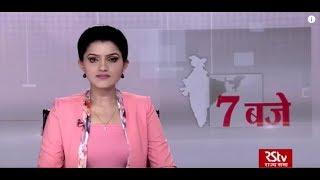 Hindi News Bulletin | हिंदी समाचार बुलेटिन – June 19, 2019 (7 pm)