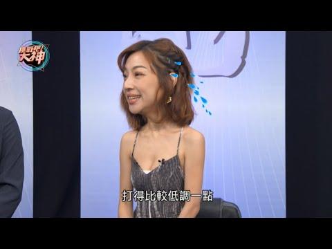 台綜-挑戰吧大神-20200806 正妹Yumi性感登場!徐新洋慘被全場霸凌?!