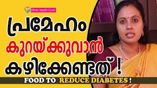 Diabetes Reducing Foods 2018 : Prevent Diabetes By Eating Food-പ്രമേഹം കുറക്കാൻ-Ethnic Health Court