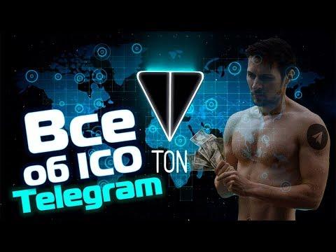 Все, что нужно знать о Telegram ICO | Главное ICO года?