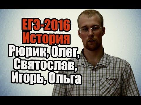#1 ЕГЭ по истории 2016[Рюрик, Олег, Святослав, Игорь и Ольга]