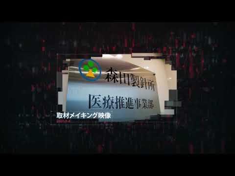 有限会社森田製針所  取材メイキング動画