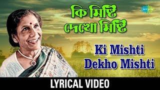 Ki Mishti Dekho Mishti with Lyric   কী মিষ্টি দেখো মিষ্টি   Sandhya Mukherjee