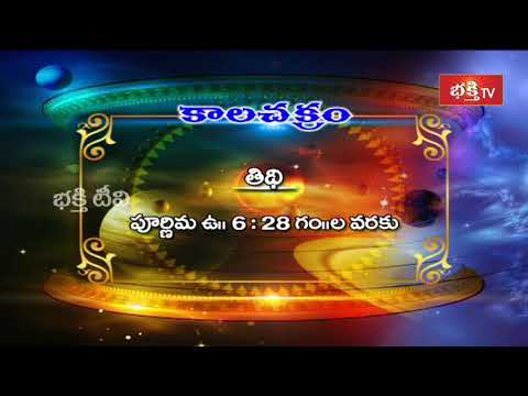 Tomorrow Kalachakram || 30 April 2018 || Bhakthi TV