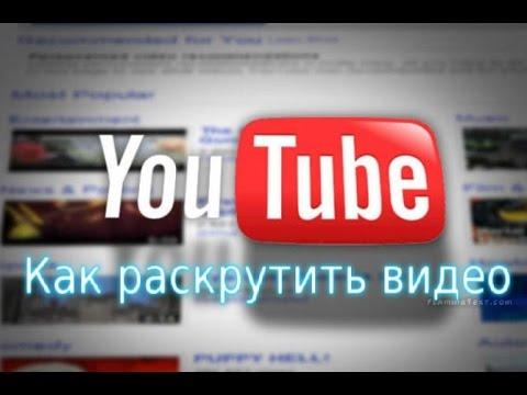 Как раскрутить свое видео на YouTube