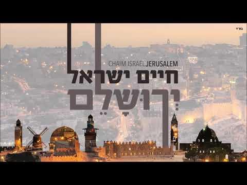 חיים ישראל - וולקאם טו ישראל