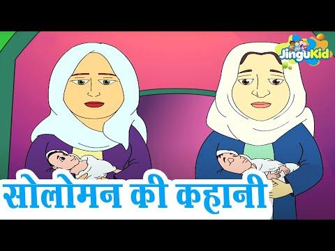 New Story of solomon | Bible Stories in Hindi Version  - Vol.1 | by Wamindia Kids thumbnail