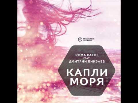 Roma Pafos - Капли Моря (Дмитрий Бикбаев)