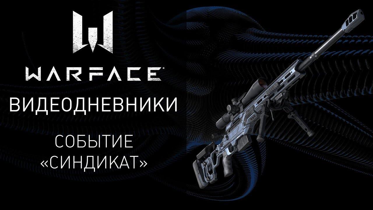 """Видеодневники Warface: событие """"Синдикат"""""""