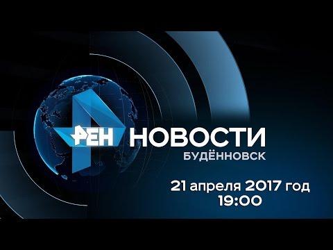 Новости РЕН ТВ-Буденновск 21 апреля 2017 г. 19:00