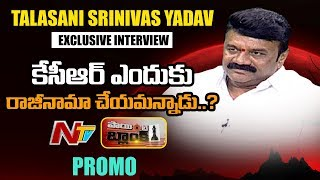 Minister Talasani Srinivas Yadav Exclusive Interview || Point Blank Promo