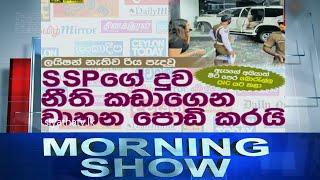 Siyatha Morning Show |16 .11.2020