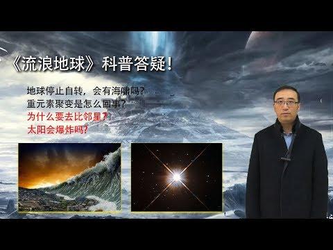 《流浪地球》科普答疑:人們爲什麽要去比鄰星?太陽會爆炸嗎?李永樂老師告訴你