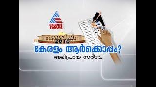 Asianet news - AZ research Election opinion survey | Part 2