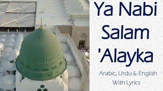 Ya Nabi Salam Alayka  English Urdu amp  Arabic  Ly