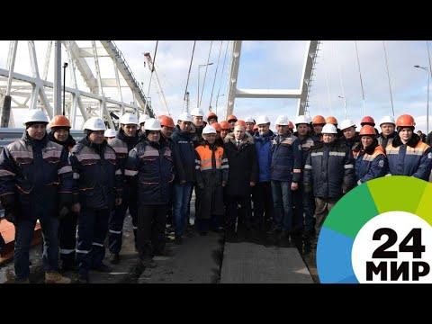 Путин допустил открытие Крымского моста раньше срока - МИР 24