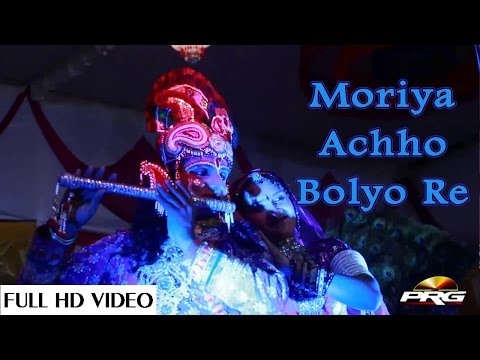 Moriya Achho Bolyo Re | New Marwadi Lokgeet | Live Dance Performance | Rajasthani Latest Songs 2015 video