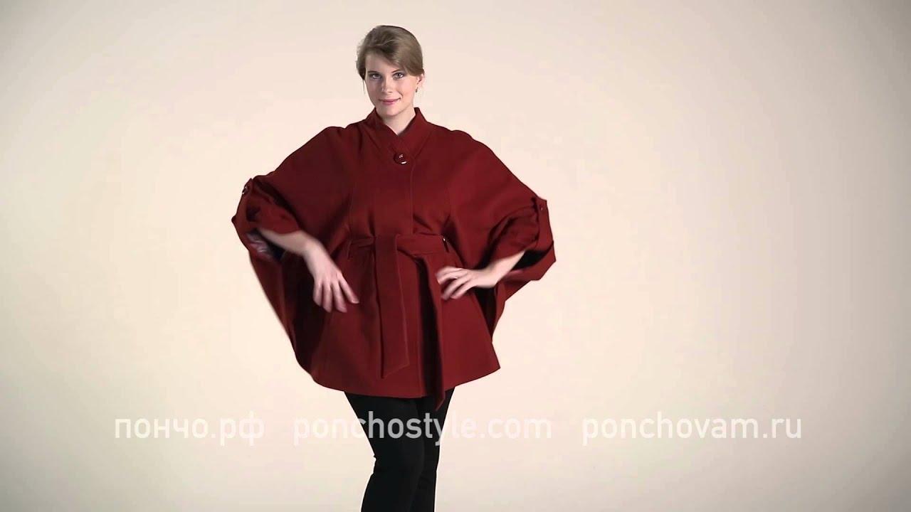 Пальто пончо: выбираем фасон и учимся шить своими руками 6