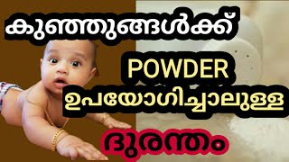 How To Use Powder To Babies/malayalam