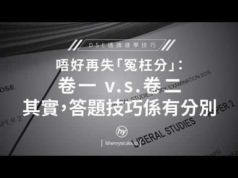 2014 新片!DSE 2015 通識答題技巧:卷一VS卷二有咩分別?(網上補習)