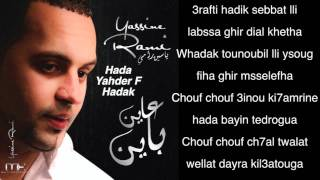 "Yassine Rami Feat Cheba Maria - [Paroles ""Hada yahder f hadak ""]"