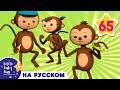 Пять маленьких обезьянок   И больше детских стишков   от LittleBabyBum