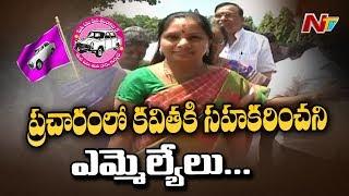 నిజామాబాద్ లో కవిత ఓటమికి కారణాలు ఏంటి? | Reasons Behind TRS Leader Kavitha Defeat in Nizamabad |NTV