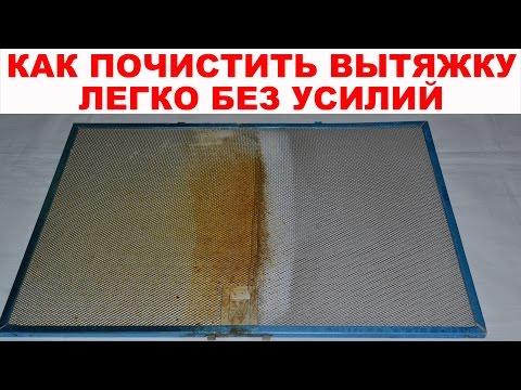 КАК ОЧИСТИТЬ КУХОННУЮ ВЫТЯЖКУ от жира БЕЗ УСИЛИЙ. Эффективное средство для мытья вытяжки без ХИМИИ.