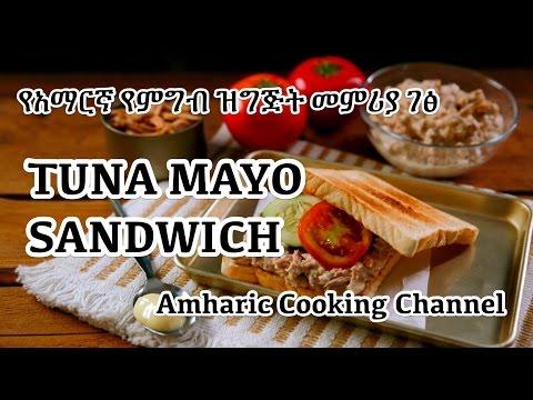 Tuna Mayo Sandwich  - Amharic - የአማርኛ የምግብ ዝግጅት መምሪያ ገፅ