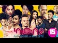 New Eritrean Film 2018 Cambia Ep 15 mp3