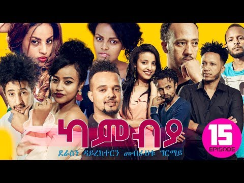 New Eritrean Film 2018 - Cambia Ep 15 thumbnail