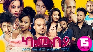 New Eritrean Film 2018 - Cambia Ep 15
