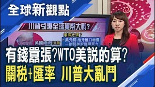 川普想打貨幣戰?WTO仲裁 美國說了算?川普威脅再對中國課稅 華為也不放過?大摩:是時候賣股票了!/全球新觀點20190717