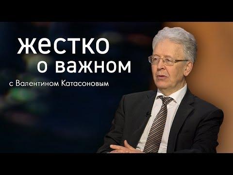 Катасонов. Жестко о важном: Скандальное разоблачение - британские активы Кудрина