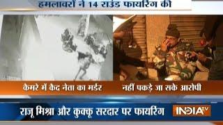 Police Release Live Footage of Congress Leader Raju Mishra's Murder in Jabalpur