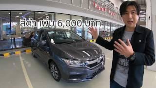 รีวิว Honda City V+ cvt  ข่าวคราว 1000 cc turbo Ep8 Honda ตลิ่งชัน 024224477