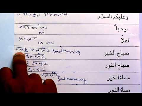 Learn Arabic through Hindi lesson.5