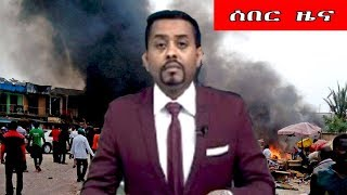 Ethiopia : ESAT Breaking news today Jan 16, 2019 / መታየት ያለበት MUST WATCH / Ethiopia PM Dr Abiy Ahmed