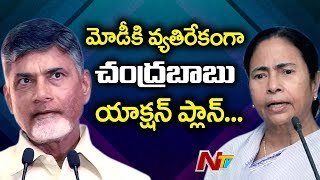 Chandrababu to Meet Mamata Banerjee Tomorrow in Kolkata | Anti BJP Front | NTV