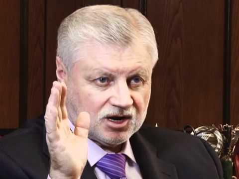 Сергей Миронов: