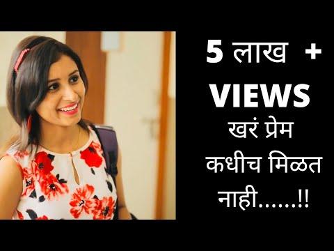 Man he bawre marathi short film(Love story)