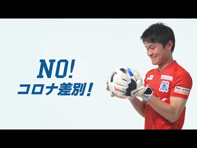 「NO!コロナ差別」CM映像(ブラウブリッツ秋田編)