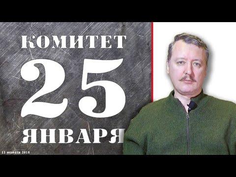 """И.Стрелков о создании """"Комитета 25 января"""""""