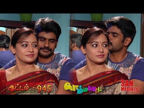 Bommalattam - Watch Tamil Serials – Tamil Channels Serial