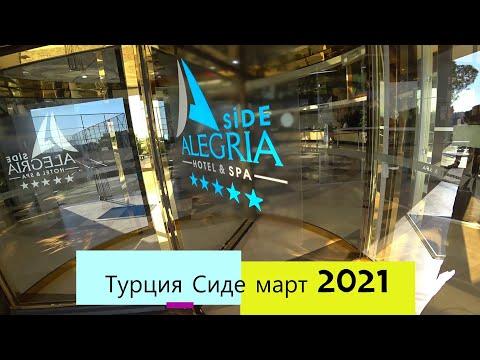 турция Сиде 2021. Side Alegria Hotel & Spa 5*