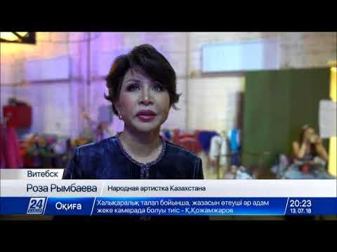Открытие «Славянского базара» прошло под творческой эгидой Казахстана
