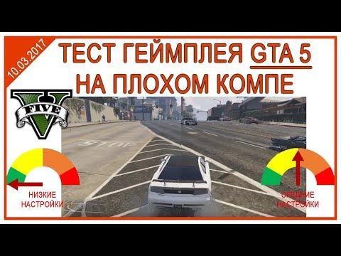 Хач тестирует GTA-5 на убогом компе | NVIDIA GeForce GT 630 | 4 GB RAM | Core i3 [3.30GHz]