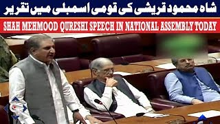 Shah Mehmood Qureshi Speech in National Assembly Today   29th July 2019   GTVNewspk