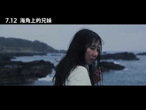 日本電影票房奇蹟《海角上的兄妹》。0712 因為我們能感到疼痛