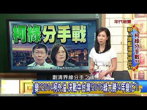 台灣-年代向錢看-20180523 民進黨在台北營不了柯?選戰民調連發 綠皆攪局者?!